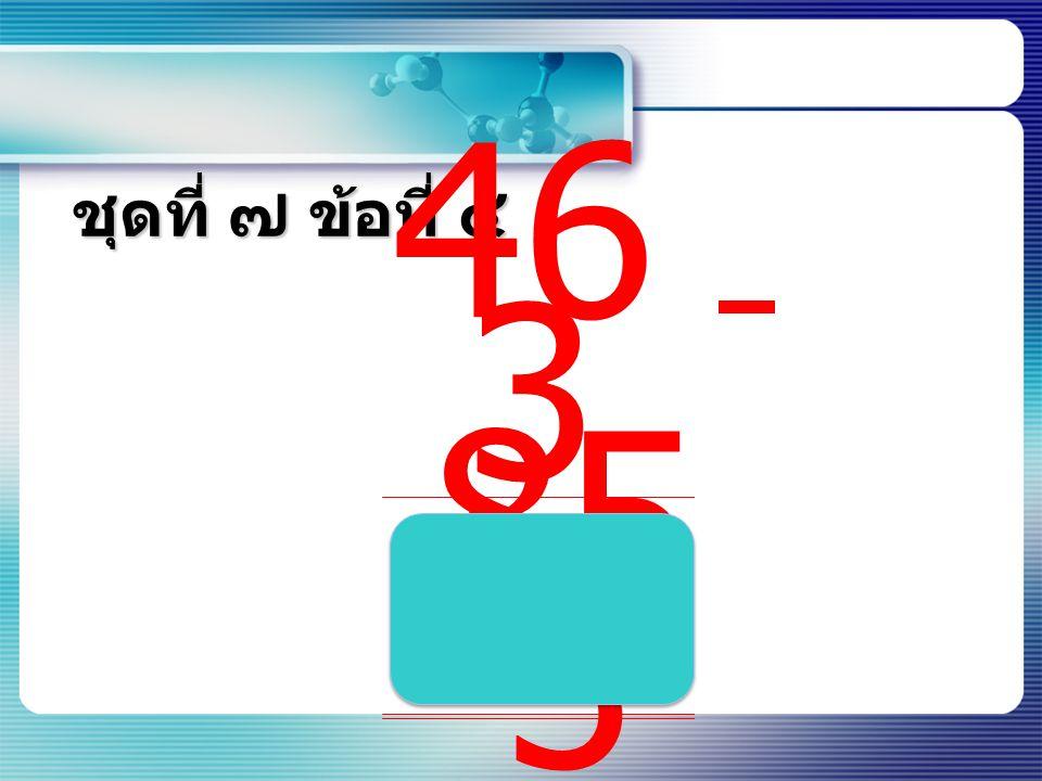 ชุดที่ ๗ ข้อที่ ๔ 750750 500500