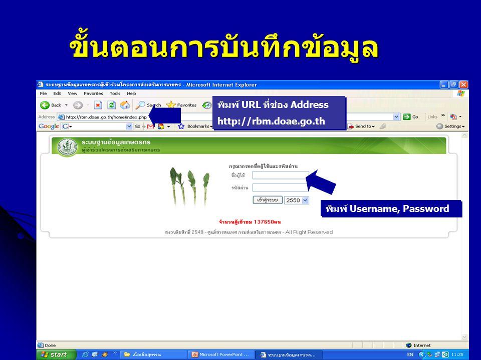 32 ขั้นตอนการบันทึกข้อมูล พิมพ์ URL ที่ช่อง Address http://rbm.doae.go.th พิมพ์ URL ที่ช่อง Address http://rbm.doae.go.th พิมพ์ Username, Password
