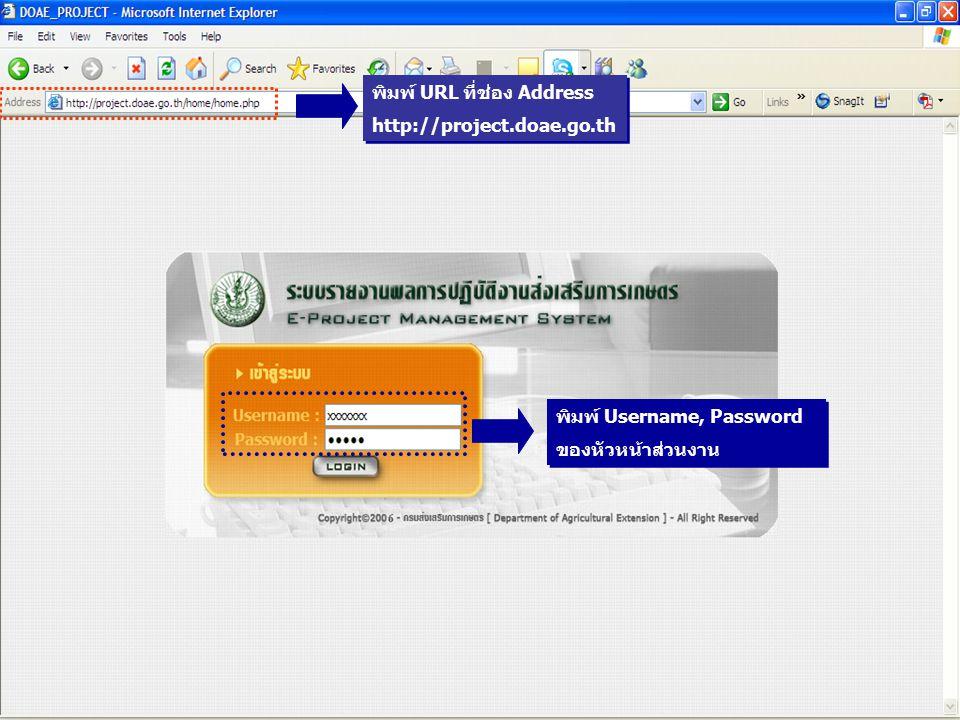 7 พิมพ์ URL ที่ช่อง Address http://project.doae.go.th พิมพ์ URL ที่ช่อง Address http://project.doae.go.th พิมพ์ Username, Password ของหัวหน้าส่วนงาน พ