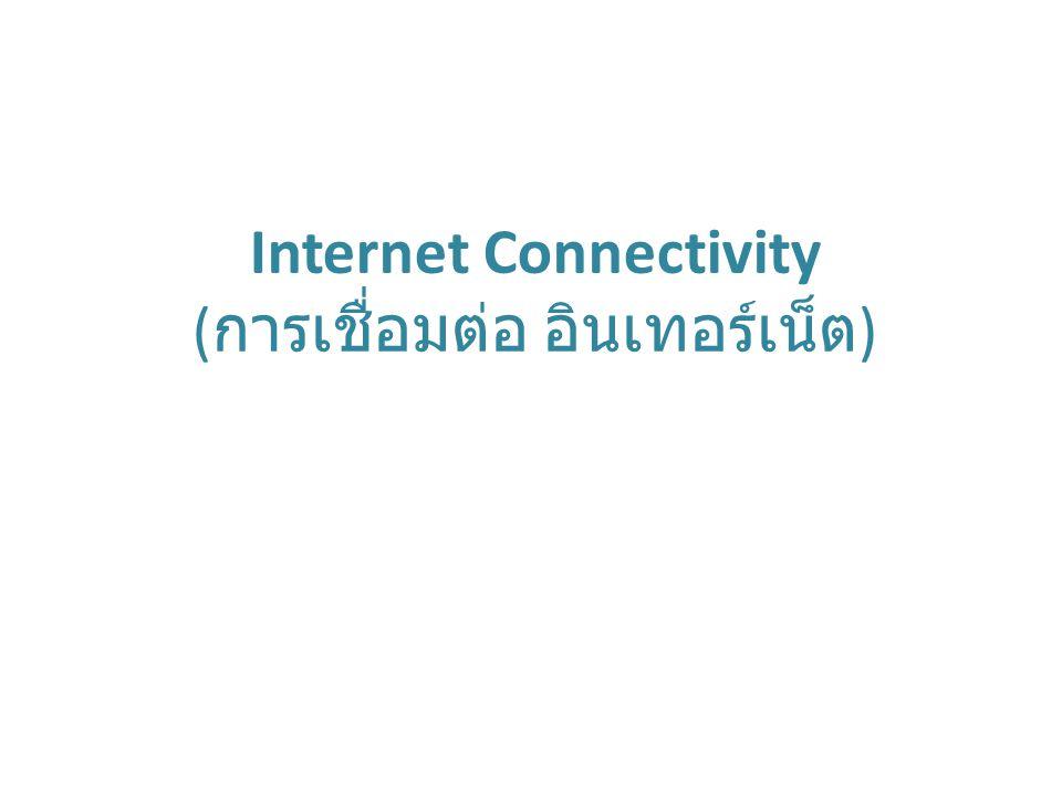 Internet Connectivity ( การเชื่อมต่อ อินเทอร์เน็ต )