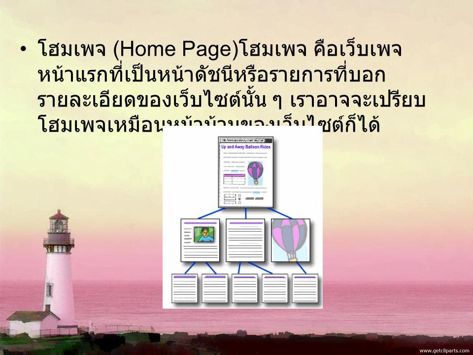 โฮมเพจ (Home Page) โฮมเพจ คือเว็บเพจ หน้าแรกที่เป็นหน้าดัชนีหรือรายการที่บอก รายละเอียดของเว็บไซต์นั้น ๆ เราอาจจะเปรียบ โฮมเพจเหมือนหน้าบ้านของเว็บไซต์ก็ได้