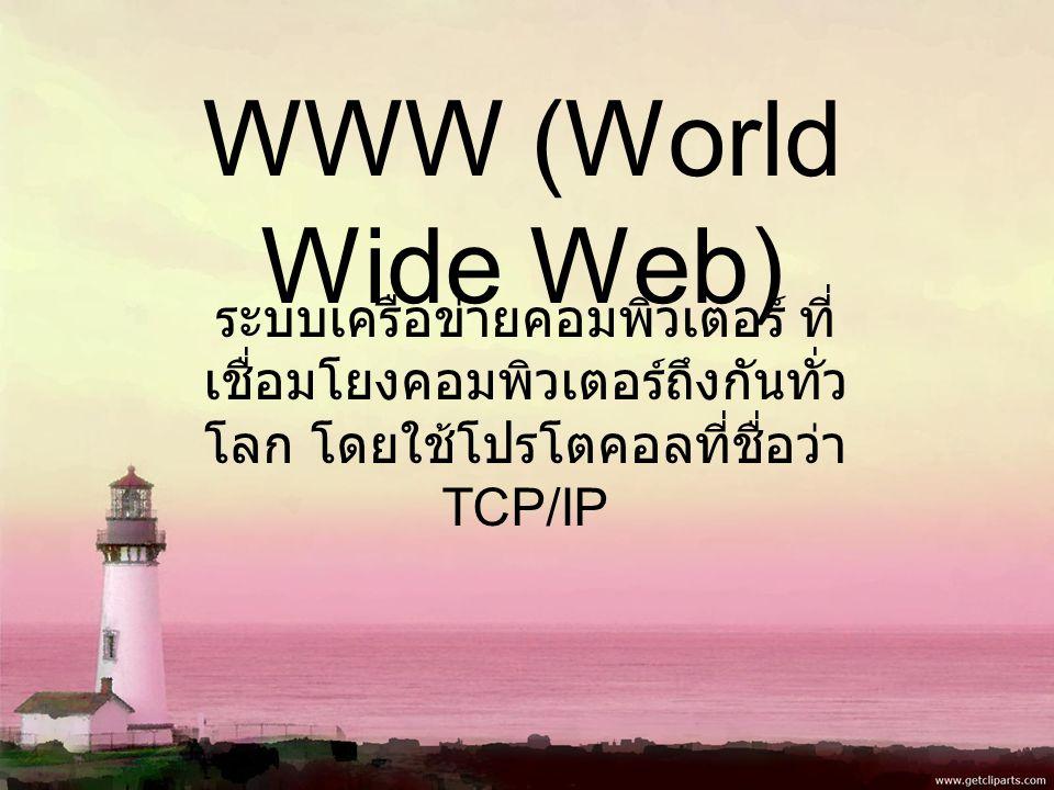 webpage คือ หน้าเอกสารต่าง ๆ ที่ใช้ เผยแพร่ข้อมูล ข่าวสาร ของบุคคล องค์กร หรือ หน่วยงานต่าง ๆ