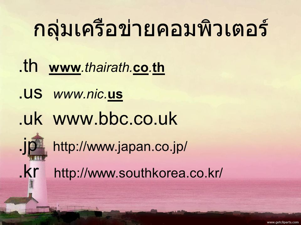 กลุ่มเครือข่ายคอมพิวเตอร์.th www.thairath.co.th.us www.nic.us.uk www.bbc.co.uk.jp http://www.japan.co.jp/.kr http://www.southkorea.co.kr/