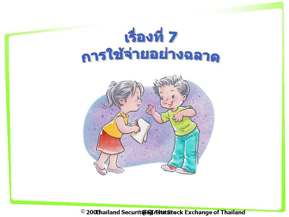  2003Thailand Securities Institute(TSI), The Stock Exchange of Thailand ใช้จ่ายอย่างฉลาด ซื้อเพราะอะไร คุ้มจริง จริง แบ่งปัน โครงสร้างเนื้อหา หารายได้ใช้จ่ายออมและทำให้งอก เงย ความเข้าใจ ความสามารถ ความรับผิดชอบ การใช้จ่ายอย่าง ฉลาด ความเข้าใจ ความสามารถ ความรับผิดชอบ ความเข้าใจ ความสามารถ ความรับผิดชอบ บทเรียน แนวคิด ▲ ป.2-3 ▲ ▲ ▲ ป.1 ▲ ▲ ▲ ป.3 ▲ ▲ ▲ ▲ บริจาคเพื่อสังคม △△▲▲▲ ▲ ป.3 ▲ ▲ △△