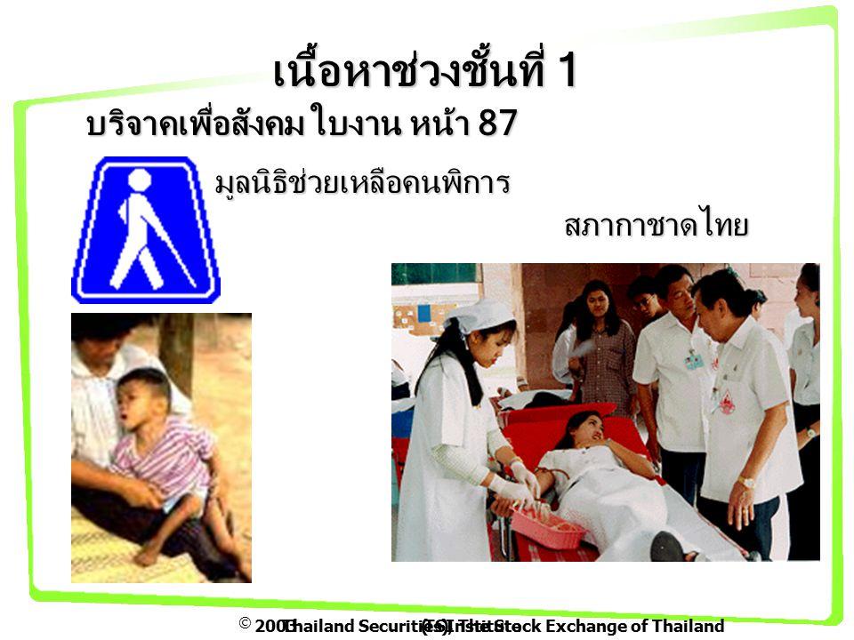  2003Thailand Securities Institute(TSI), The Stock Exchange of Thailand มูลนิธิช่วยเหลือคนพิการ สภากาชาดไทย เนื้อหาช่วงชั้นที่ 1 บริจาคเพื่อสังคม ใบงาน หน้า 87
