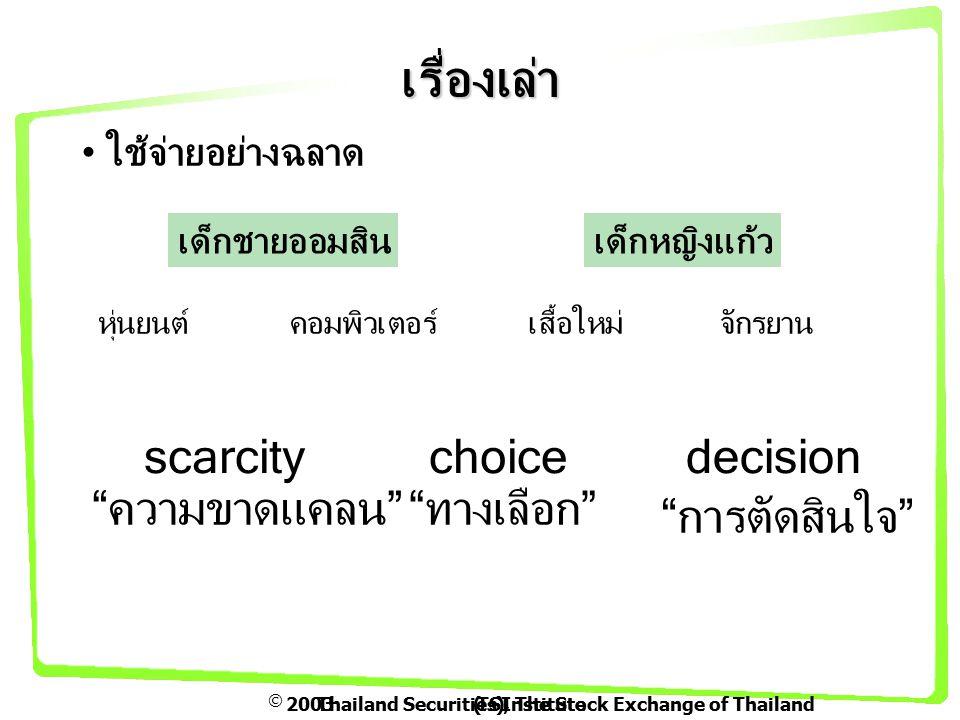  2003Thailand Securities Institute(TSI), The Stock Exchange of Thailand เรื่องเล่า ใช้จ่ายอย่างฉลาด ทางเลือก เด็กชายออมสินเด็กหญิงแก้ว หุ่นยนต์คอมพิวเตอร์เสื้อใหม่จักรยาน ความขาดแคลน การตัดสินใจ scarcitychoicedecision