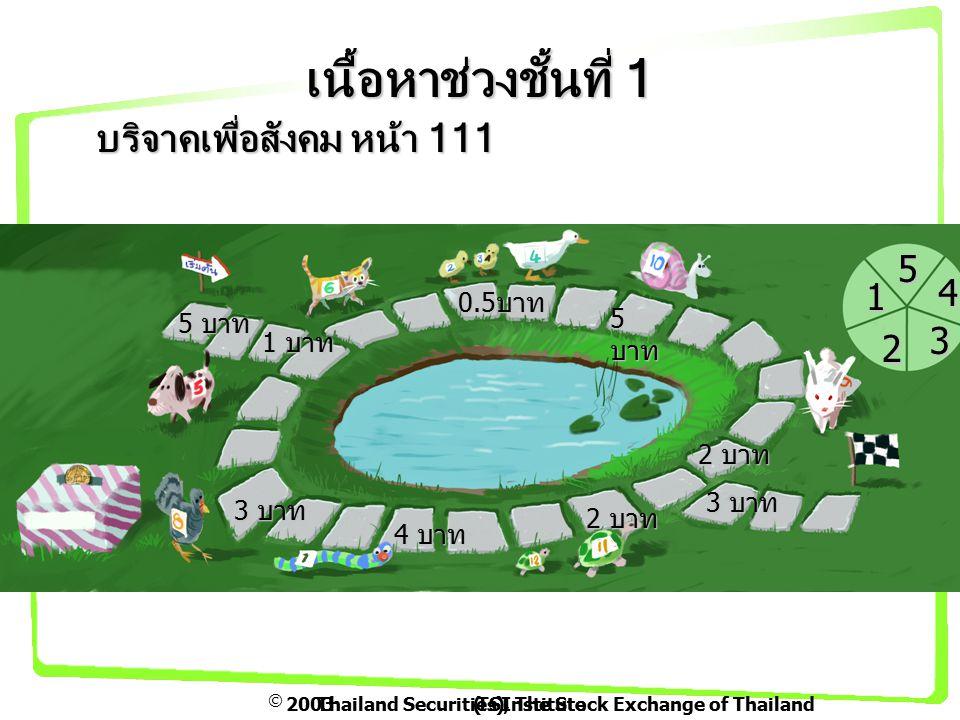  2003Thailand Securities Institute(TSI), The Stock Exchange of Thailand เนื้อหาช่วงชั้นที่ 1 บริจาคเพื่อสังคม หน้า 111 1 2 3 4 5 5 บาท 1 บาท 3 บาท 4 บาท 0.5 บาท 5 บาท 2 บาท 3 บาท
