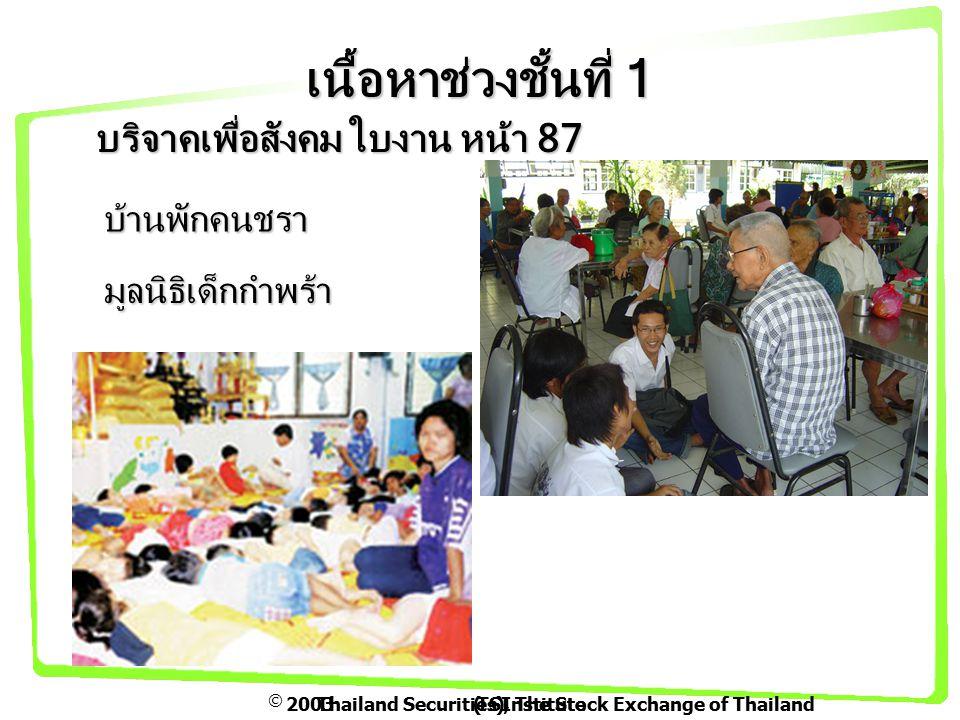  2003Thailand Securities Institute(TSI), The Stock Exchange of Thailand เนื้อหาช่วงชั้นที่ 1 บริจาคเพื่อสังคม ใบงาน หน้า 87 บ้านพักคนชรา มูลนิธิเด็กกำพร้า
