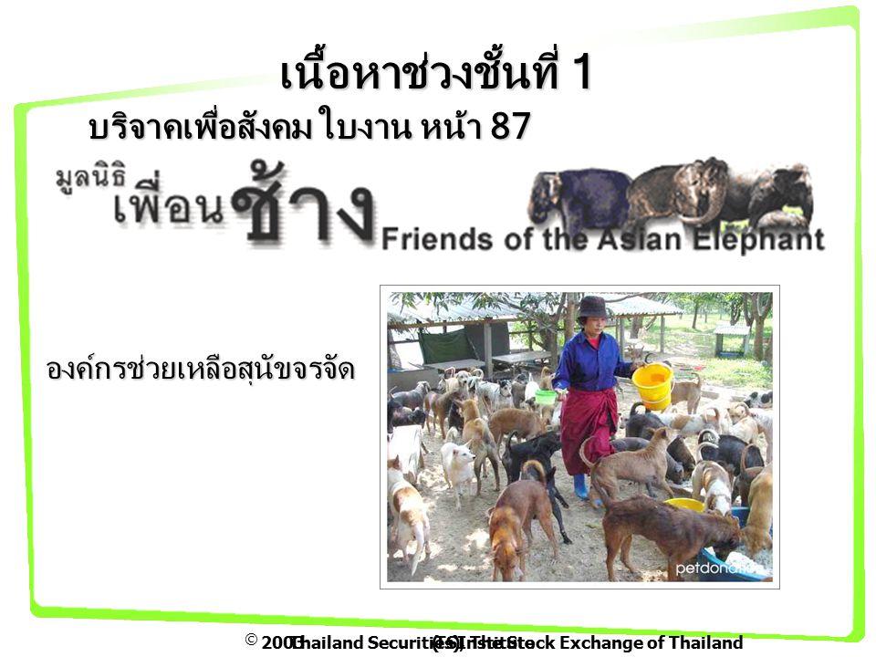  2003Thailand Securities Institute(TSI), The Stock Exchange of Thailand องค์กรช่วยเหลือสุนัขจรจัด เนื้อหาช่วงชั้นที่ 1 บริจาคเพื่อสังคม ใบงาน หน้า 87