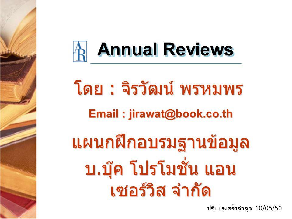 Annual Reviews โดย : จิรวัฒน์ พรหมพร Email : jirawat@book.co.th ปรับปรุงครั้งล่าสุด 10/05/50 แผนกฝึกอบรมฐานข้อมูล บ.