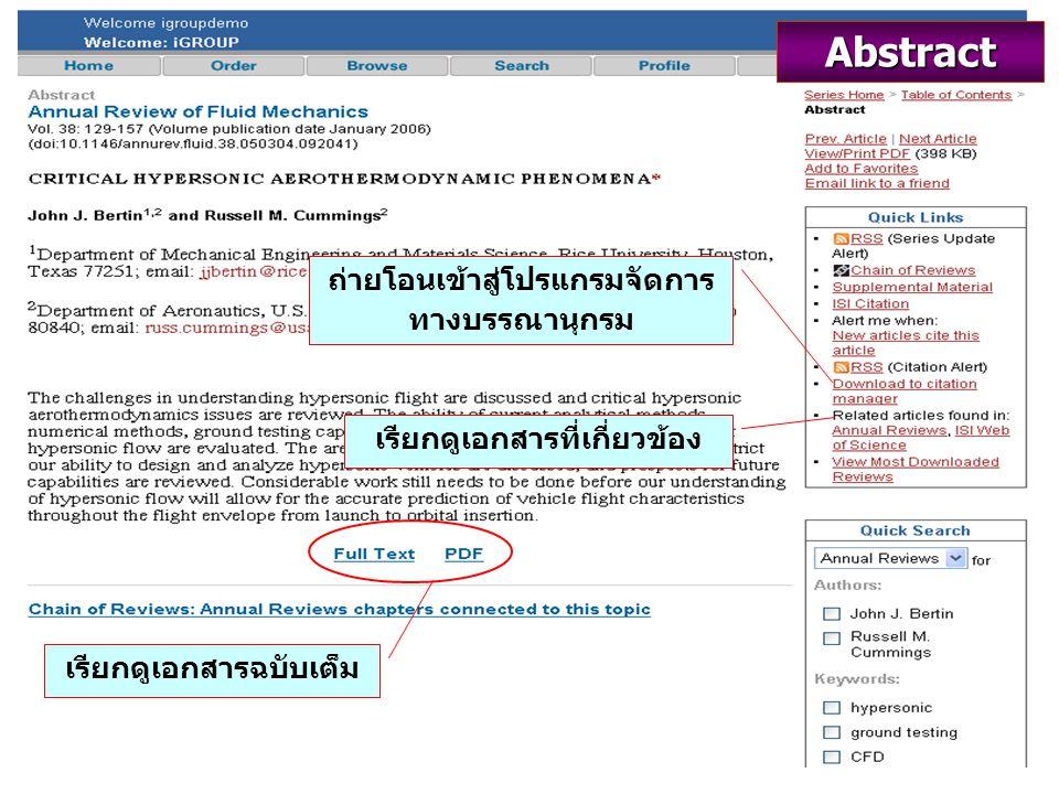 Abstract เรียกดูเอกสารฉบับเต็ม เรียกดูเอกสารที่เกี่ยวข้อง ถ่ายโอนเข้าสู่โปรแกรมจัดการ ทางบรรณานุกรม