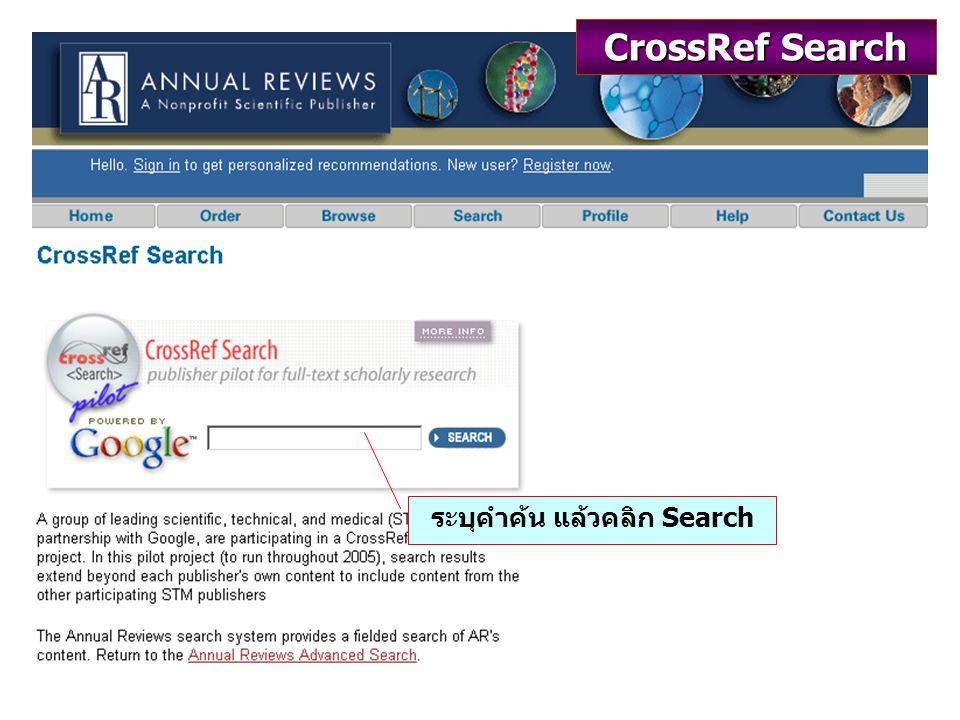 CrossRef Search ระบุคำค้น แล้วคลิก Search