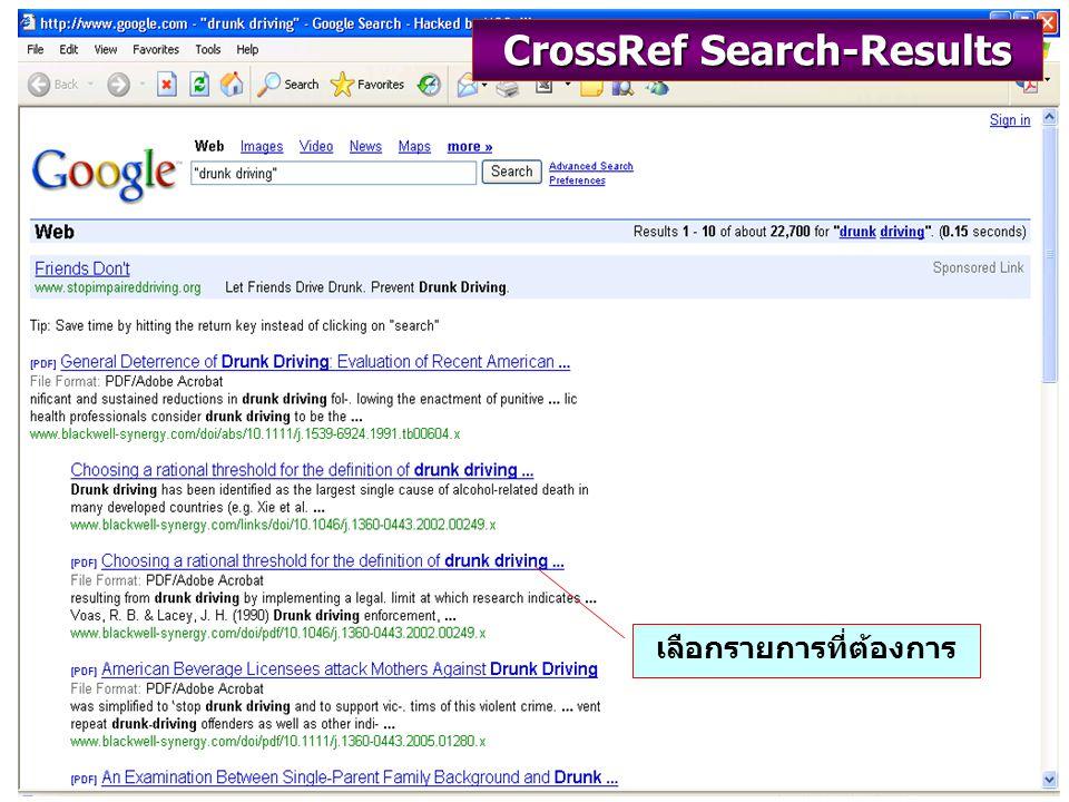 CrossRef Search-Results เลือกรายการที่ต้องการ