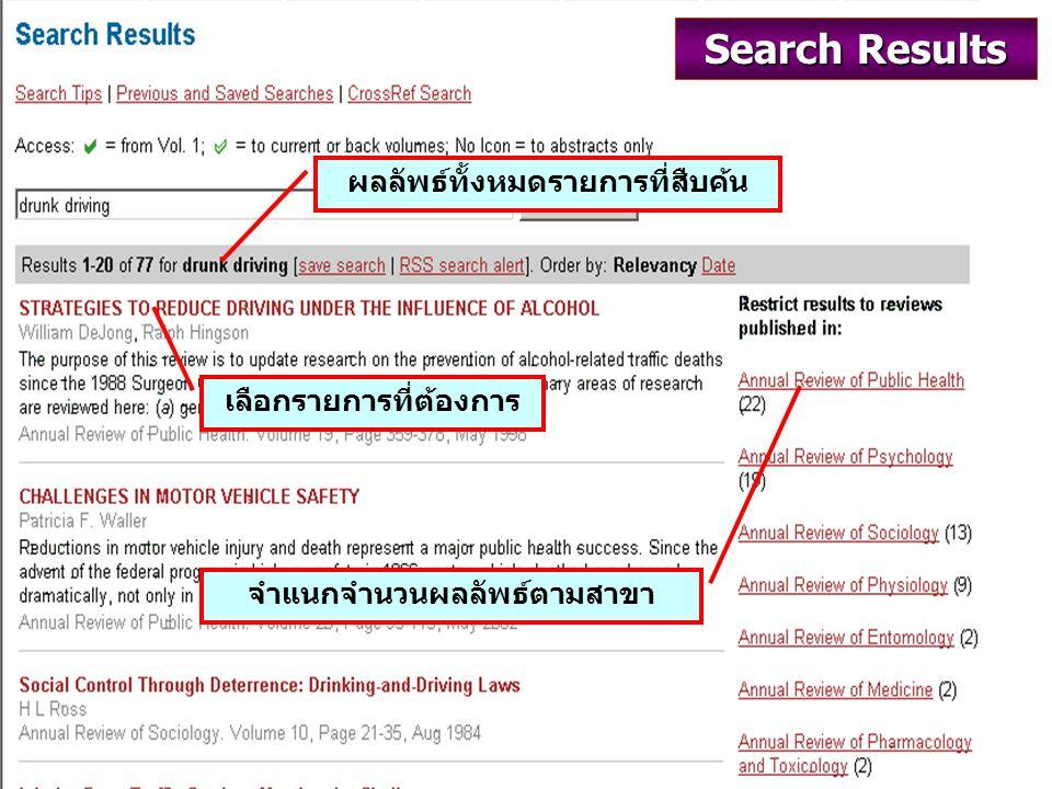 Search Results ผลลัพธ์ทั้งหมดรายการที่สืบค้น เลือกรายการที่ต้องการ จำแนกจำนวนผลลัพธ์ตามสาขา