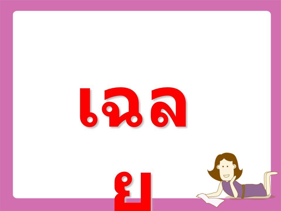 ชุดที่ ๑๒ ข้อที่ ๑๐ (6×2)- (56÷7) =