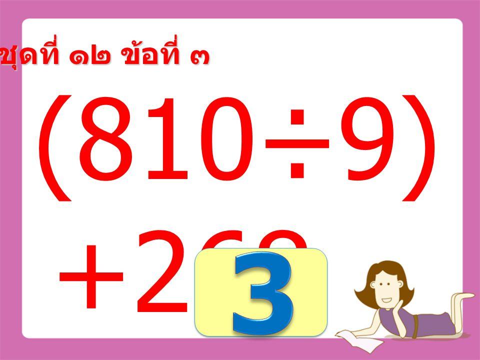 ชุดที่ ๑๒ ข้อที่ ๒ 288+(4 ×3) =