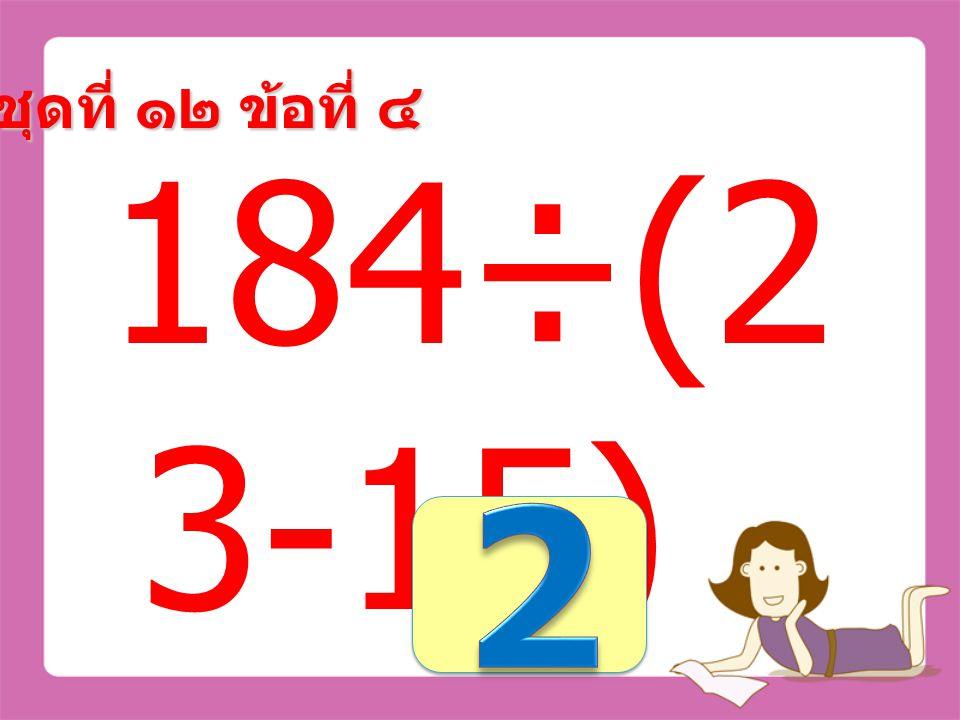 ชุดที่ ๑๒ ข้อที่ ๓ (810÷9) +268 =