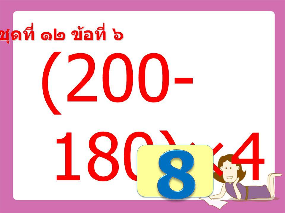 ชุดที่ ๑๒ ข้อที่ ๕ (5×7) ÷5 =