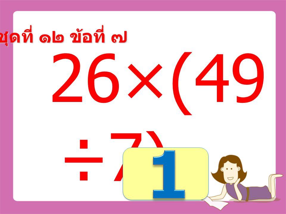 ชุดที่ ๑๒ ข้อที่ ๖ (200- 180)×4 =
