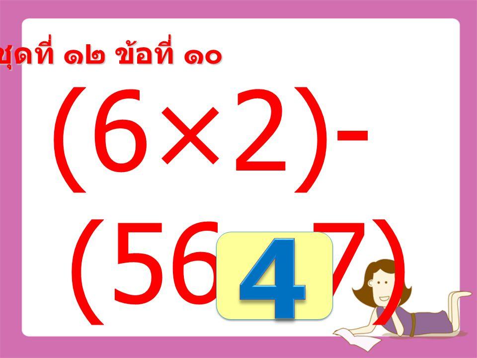 ชุดที่ ๑๒ ข้อที่ ๙ (28+52)÷( 25-23) =