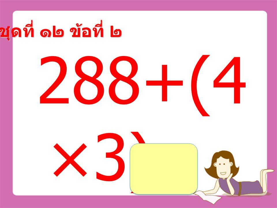 ชุดที่ ๑๒ ข้อที่ ๑ (98+32 )-40 =