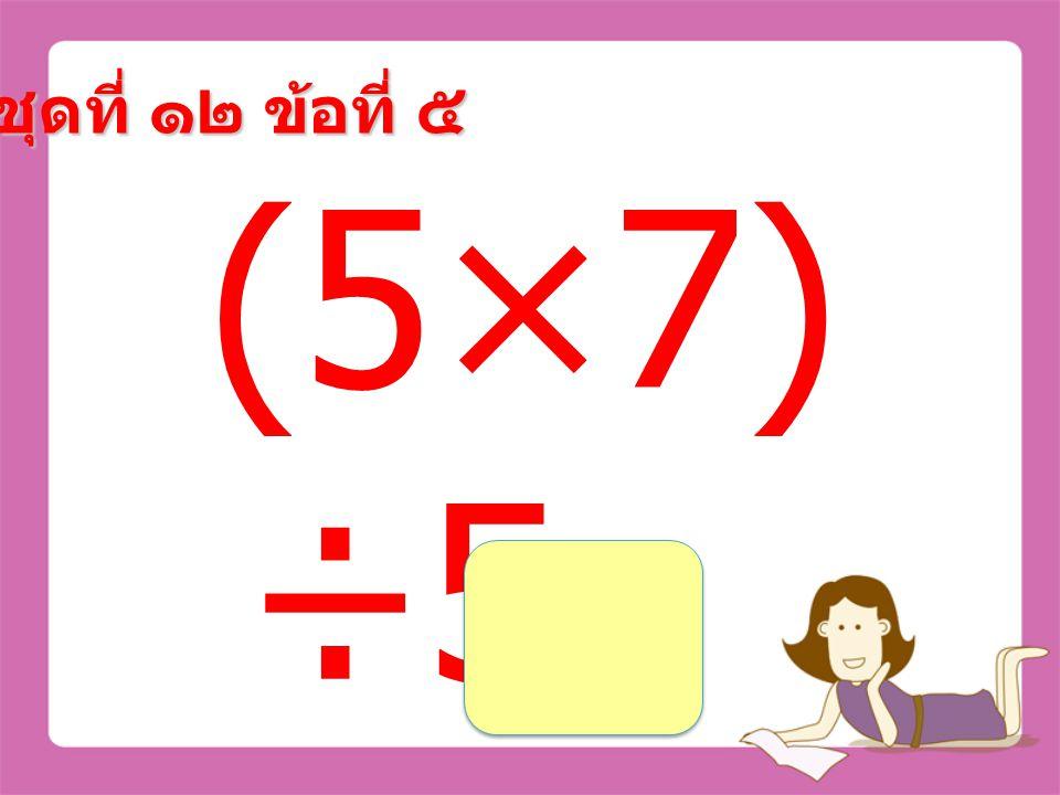 ชุดที่ ๑๒ ข้อที่ ๔ 184÷(2 3-15) =