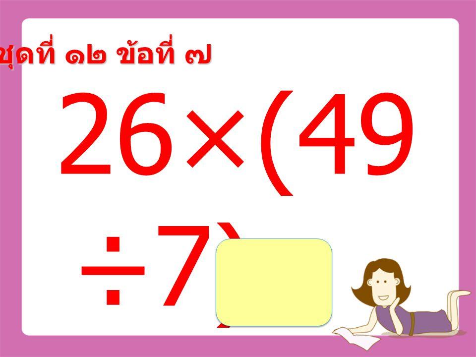 ชุดที่ ๑๒ ข้อที่ ๖ (200- 180)× 4 =