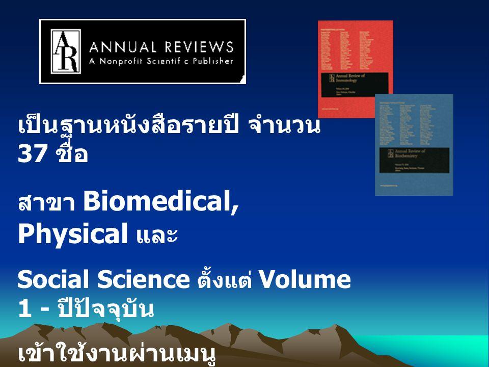 เป็นฐานหนังสือรายปี จำนวน 37 ชื่อ สาขา Biomedical, Physical และ Social Science ตั้งแต่ Volume 1 - ปีปัจจุบัน เข้าใช้งานผ่านเมนู eBooks / eJournals หรือ Link จากฐาน PubMed ( เล่มที่เป็น สาขาการแพทย์ )
