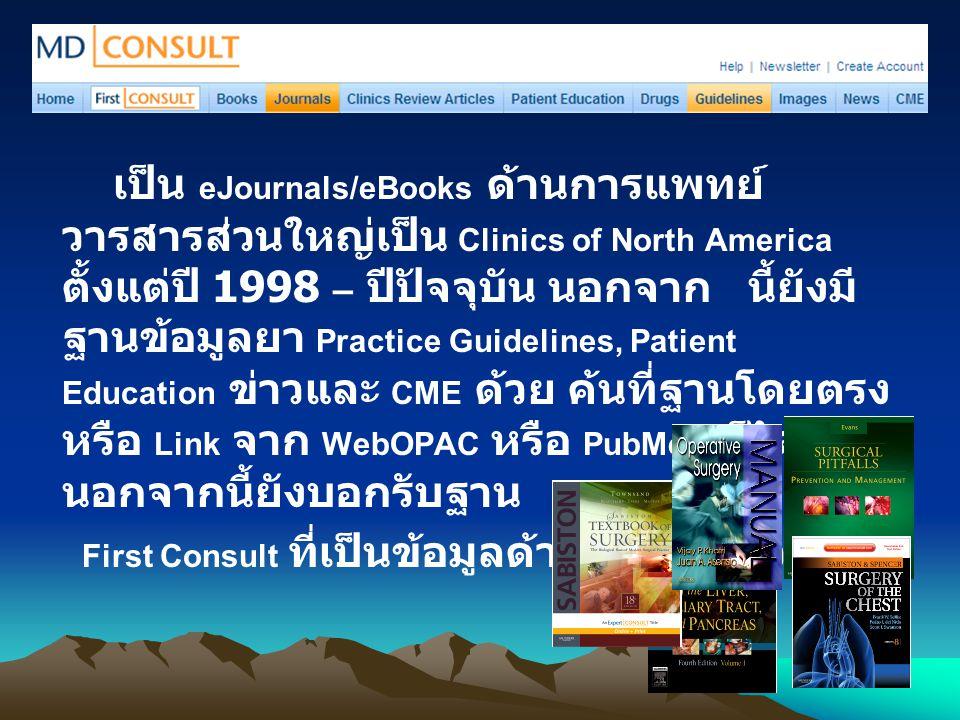 ฐาน JAMA & Archives มี วารสาร JAMA และ Archives Journals อีก 10 ชื่อ จากปี 1998 – ปีปัจจุบัน ค้นตามชื่อ วารสารจากฐานโดยตรง หรือ ค้นในฐาน PubMed แล้ว Link มา อ่าน Full Text ก็ได้