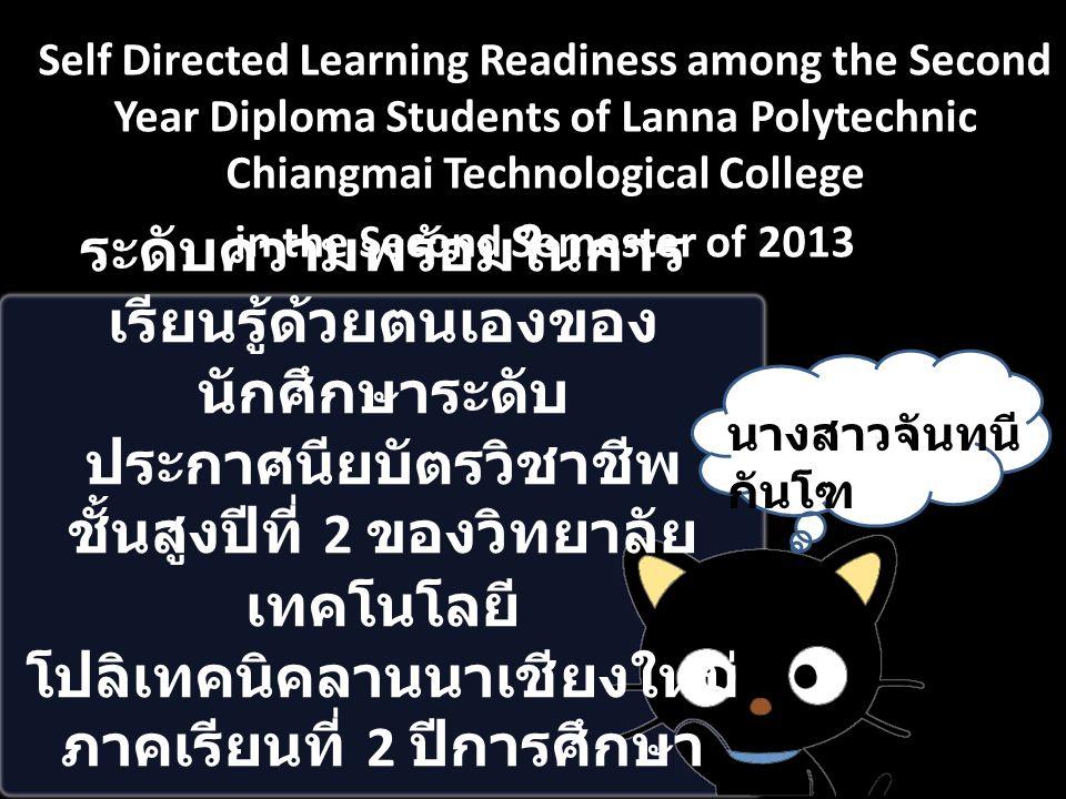 ระดับความพร้อมในการ เรียนรู้ด้วยตนเองของ นักศึกษาระดับ ประกาศนียบัตรวิชาชีพ ชั้นสูงปีที่ 2 ของวิทยาลัย เทคโนโลยี โปลิเทคนิคลานนาเชียงใหม่ ภาคเรียนที่