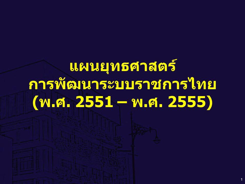 32 ปัจจัยเงื่อนไขแห่งความสำเร็จในการ พัฒนาระบบราชการไทย (ต่อ) 2.