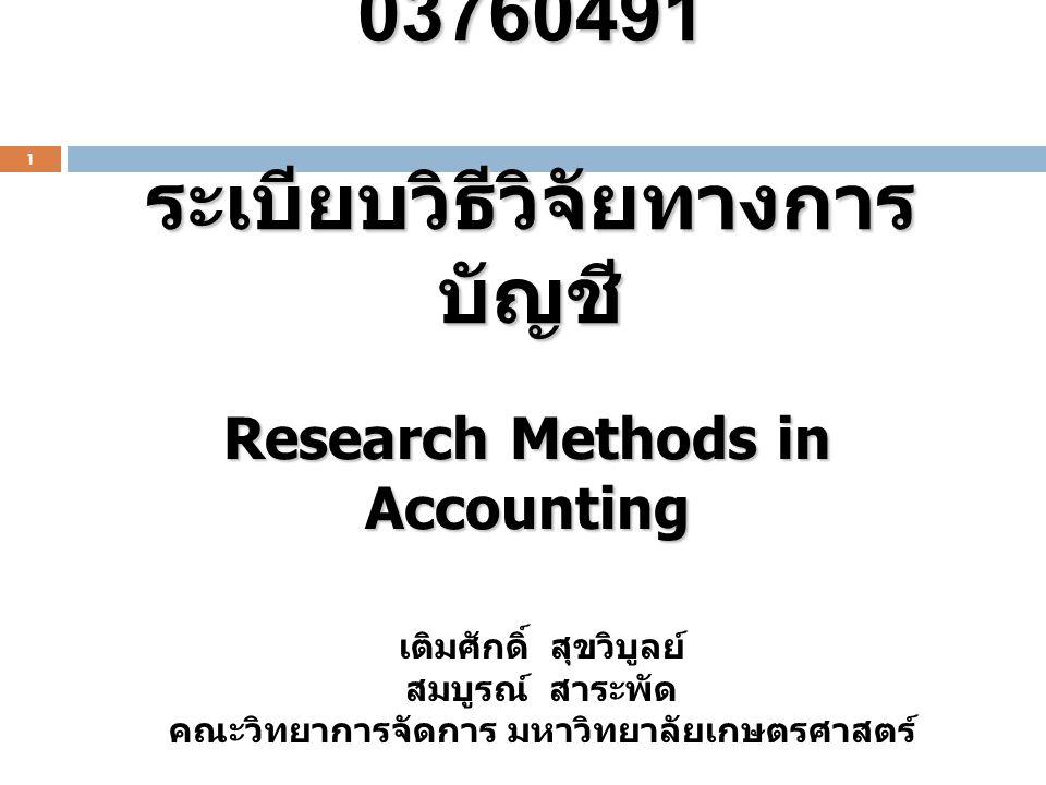 1 03760491 ระเบียบวิธีวิจัยทางการ บัญชี Research Methods in Accounting เติมศักดิ์ สุขวิบูลย์ สมบูรณ์ สาระพัด คณะวิทยาการจัดการ มหาวิทยาลัยเกษตรศาสตร์