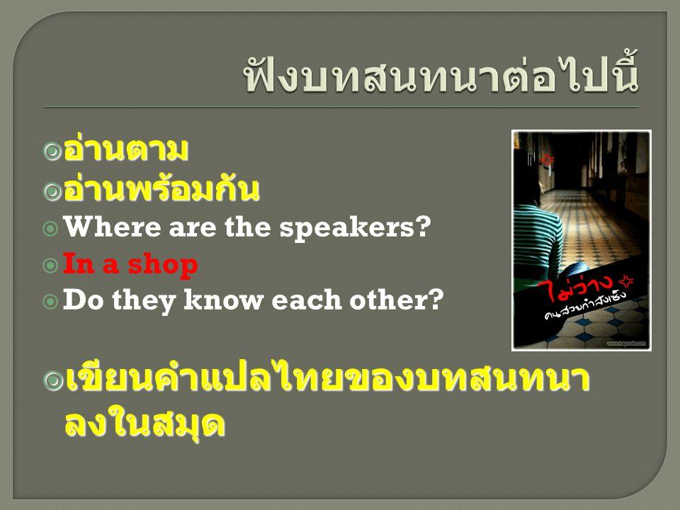  อ่านตาม  อ่านพร้อมกัน  Where are the speakers.