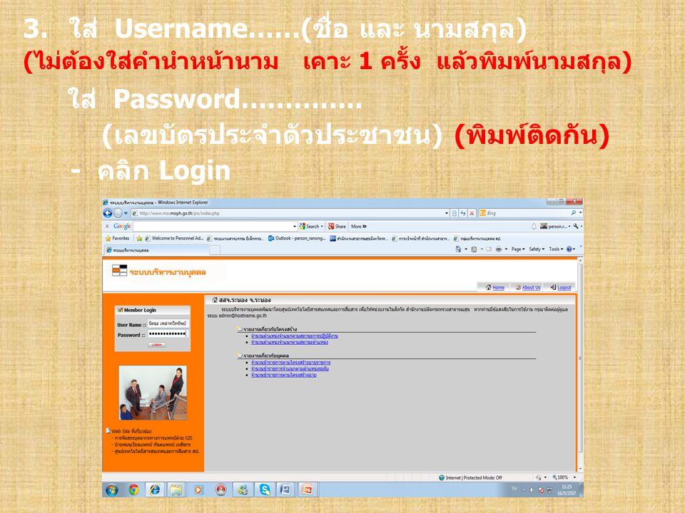 4.เข้าสู่หน้าแก้ไขข้อมูล - เปลี่ยนรหัสผ่าน password ใหม่ 1........