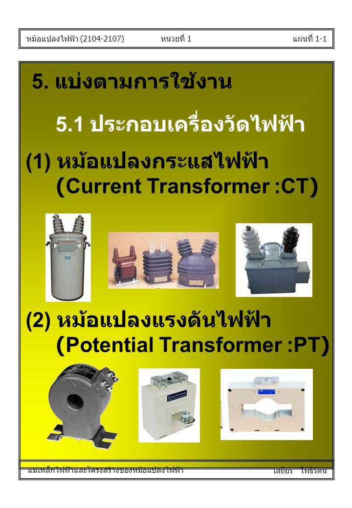 หน่วยที่ 1แผ่นที่ 1-1 หม้อแปลงไฟฟ้า (2104-2107) แม่เหล็กไฟฟ้าและโครงสร้างของหม้อแปลงไฟฟ้า เสถียร โพธิรัตน์ 5. แบ่งตามการใช้งาน 5.1 ประกอบเครื่องวัดไฟฟ