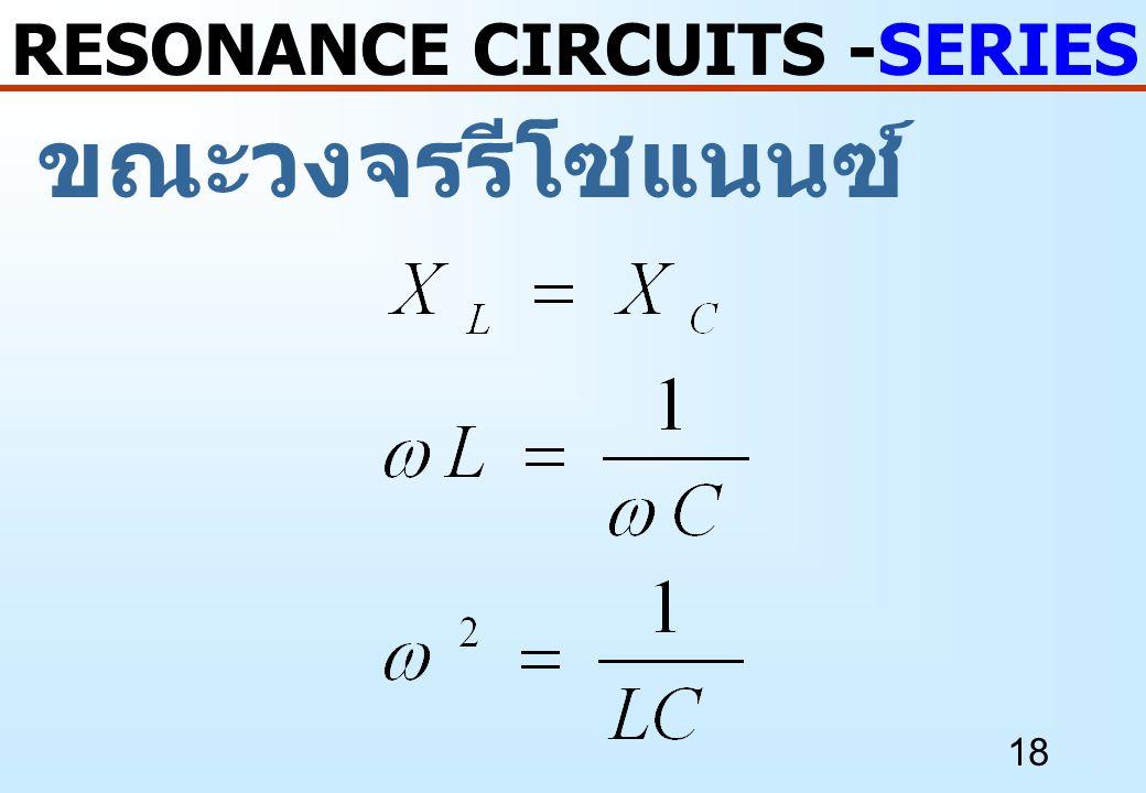 18 RESONANCE CIRCUITS -SERIES RESONANCE ขณะวงจรรีโซแนนซ์