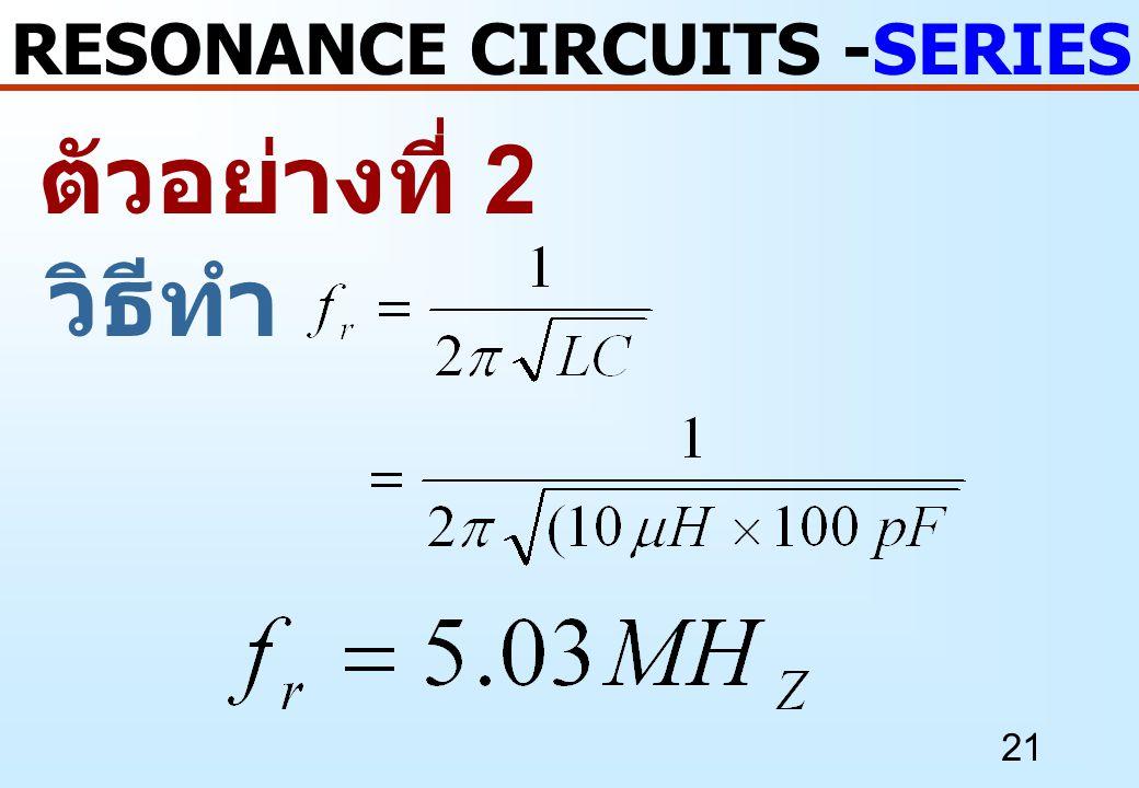 21 RESONANCE CIRCUITS -SERIES RESONANCE วิธีทำ ตัวอย่างที่ 2