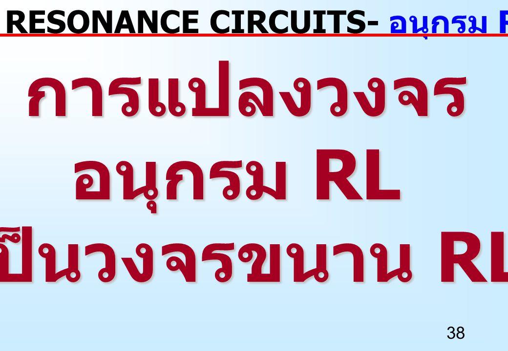38 RESONANCE CIRCUITS- อนุกรม RL เป็นขนาน RL การแปลงวงจร อนุกรม RL เป็นวงจรขนาน RL