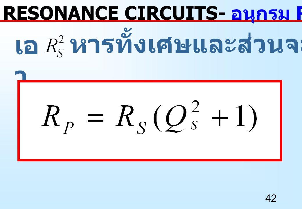 42 เอ า RESONANCE CIRCUITS- อนุกรม RL เป็นขนาน RL หารทั้งเศษและส่วนจะได้