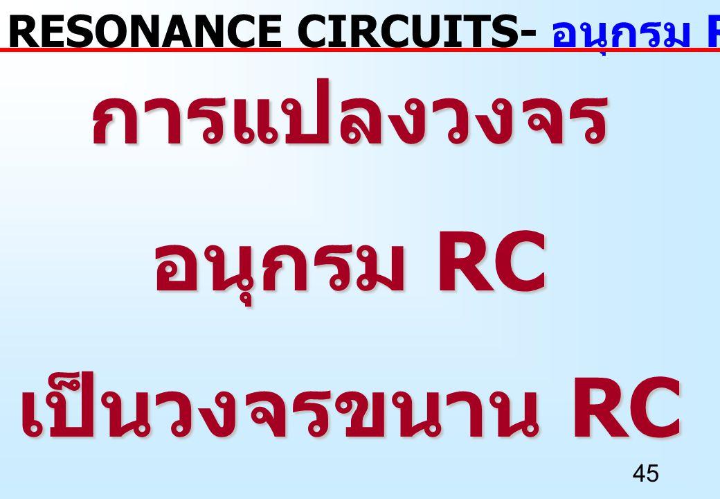 45 การแปลงวงจร อนุกรม RC เป็นวงจรขนาน RC RESONANCE CIRCUITS- อนุกรม RC เป็นขนาน RC