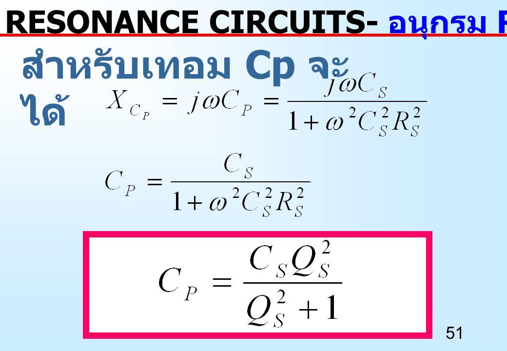 51 สำหรับเทอม Cp จะ ได้ RESONANCE CIRCUITS- อนุกรม RC เป็นขนาน RC