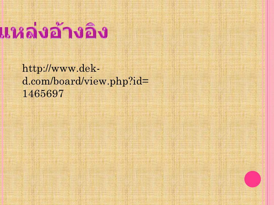 http://www.dek- d.com/board/view.php id= 1465697