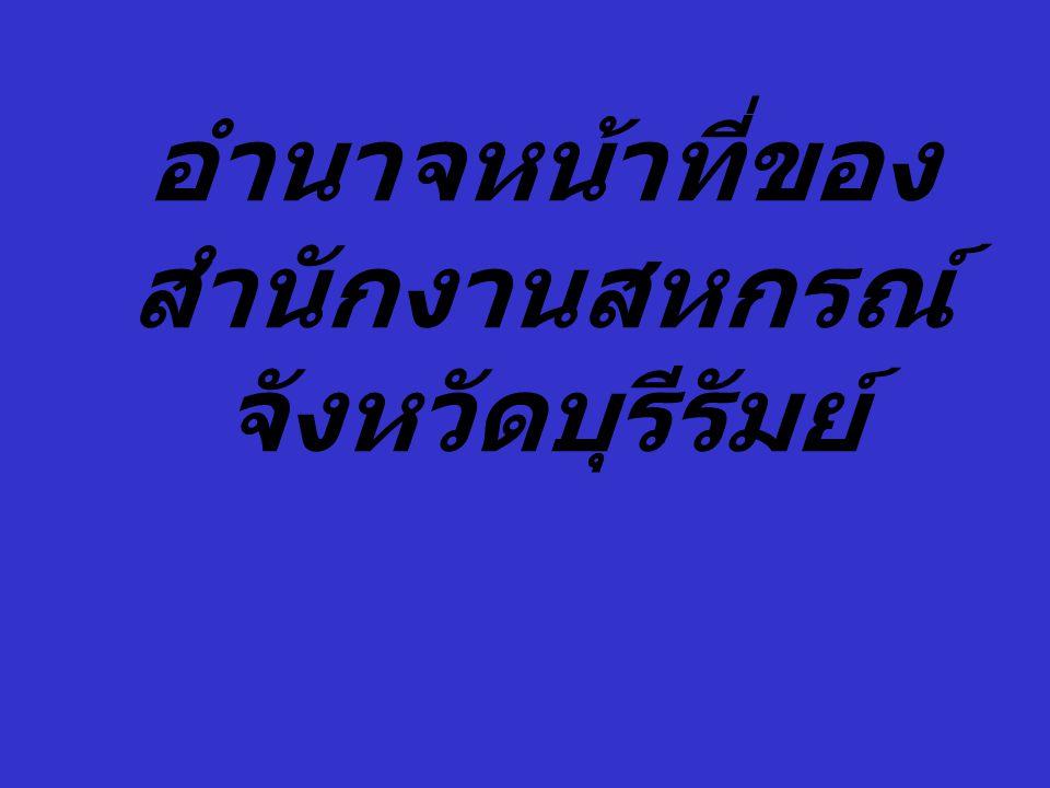 อำนาจหน้าที่ของ สำนักงานสหกรณ์ จังหวัดบุรีรัมย์
