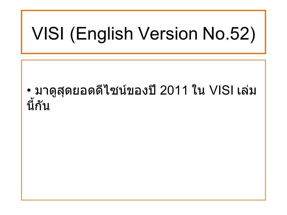 VISI (English Version No.52) มาดูสุดยอดดีไซน์ของปี 2011 ใน VISI เล่ม นี้กัน