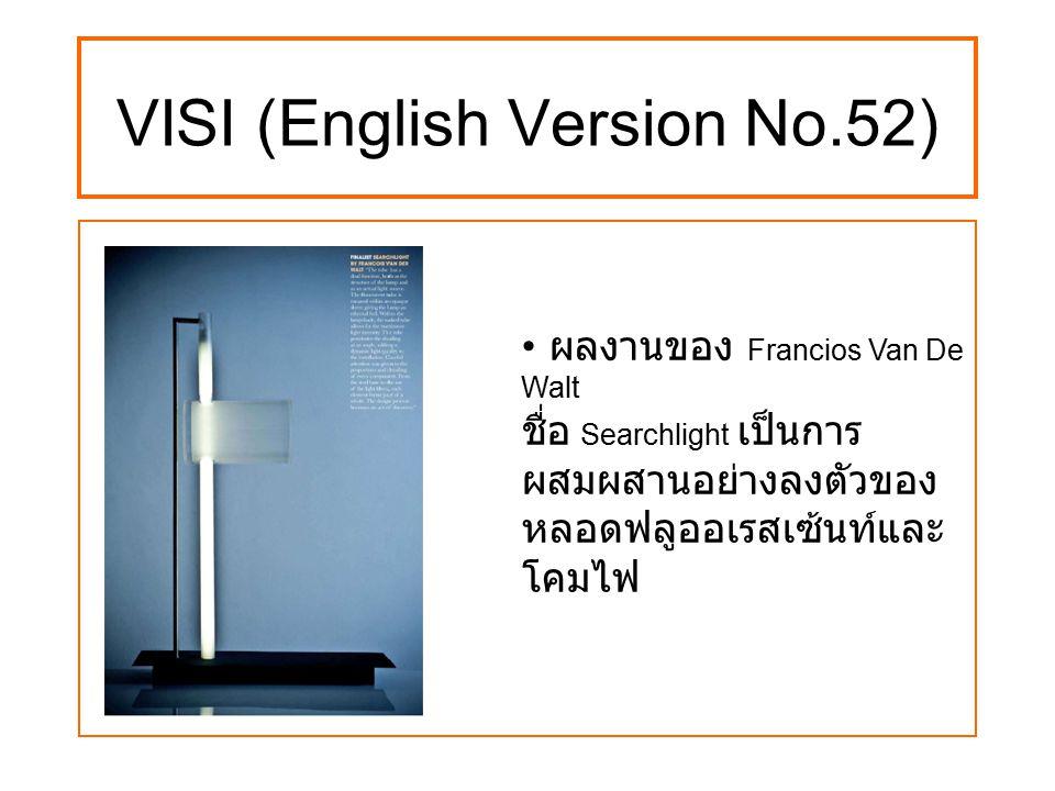 VISI (English Version No.52) ผลงานของ Francios Van De Walt ชื่อ Searchlight เป็นการ ผสมผสานอย่างลงตัวของ หลอดฟลูออเรสเซ้นท์และ โคมไฟ