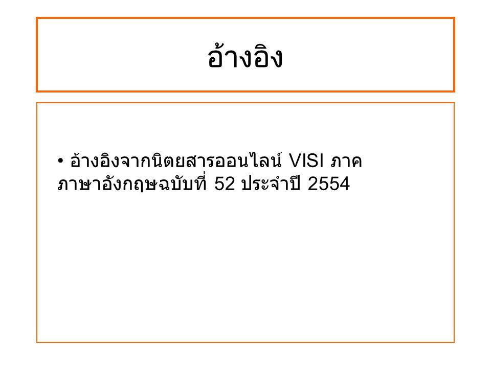 อ้างอิง อ้างอิงจากนิตยสารออนไลน์ VISI ภาค ภาษาอังกฤษฉบับที่ 52 ประจำปี 2554