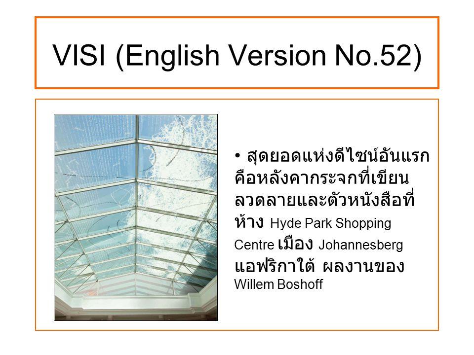 VISI (English Version No.52) สุดยอดแห่งดีไซน์อันแรก คือหลังคากระจกที่เขียน ลวดลายและตัวหนังสือที่ ห้าง Hyde Park Shopping Centre เมือง Johannesberg แอฟริกาใต้ ผลงานของ Willem Boshoff