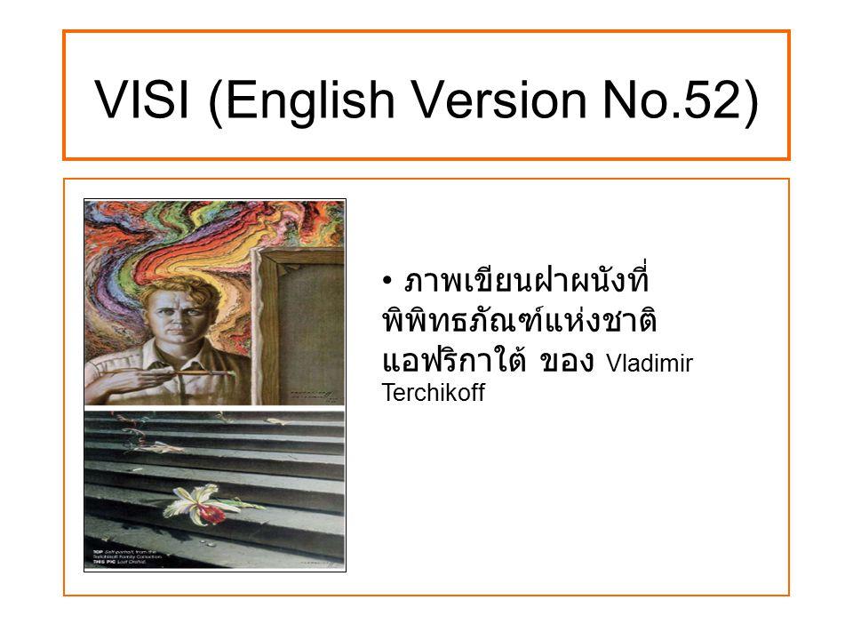 VISI (English Version No.52) ภาพเขียนฝาผนังที่ พิพิทธภัณฑ์แห่งชาติ แอฟริกาใต้ ของ Vladimir Terchikoff