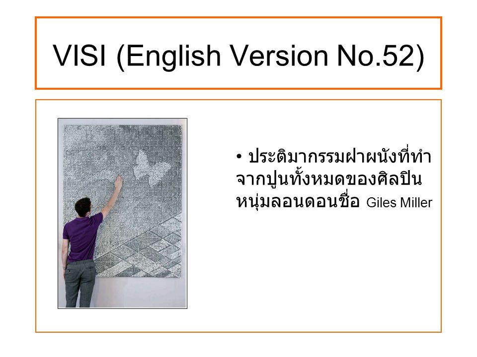 VISI (English Version No.52) ประติมากรรมฝาผนังที่ทำ จากปูนทั้งหมดของศิลปิน หนุ่มลอนดอนชื่อ Giles Miller
