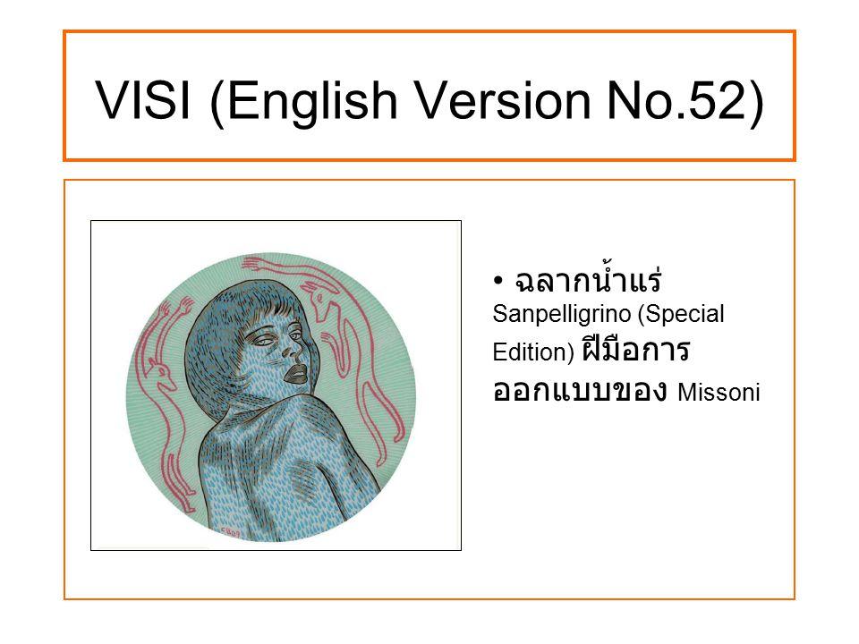 VISI (English Version No.52) ฉลากน้ำแร่ Sanpelligrino (Special Edition) ฝีมือการ ออกแบบของ Missoni